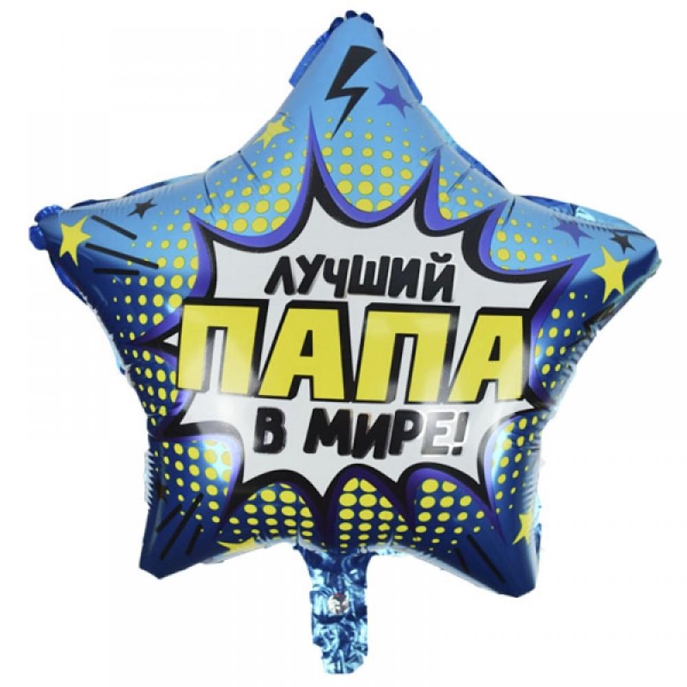 Звезда ЛУЧШИЙ ПАПА В МИРЕ 40 см с гелием
