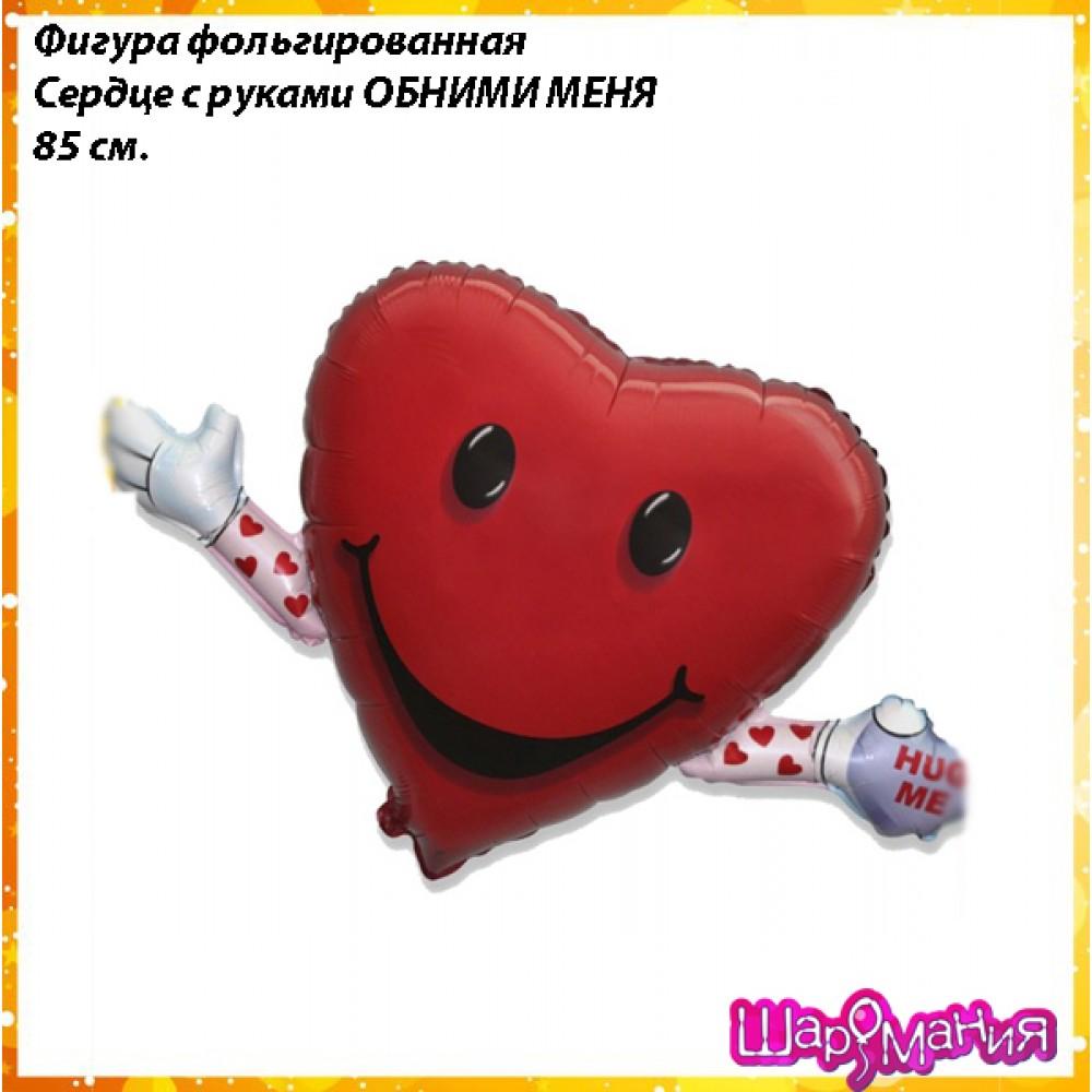 """Шар-сердце фольгированный с гелием """"Обними меня"""""""