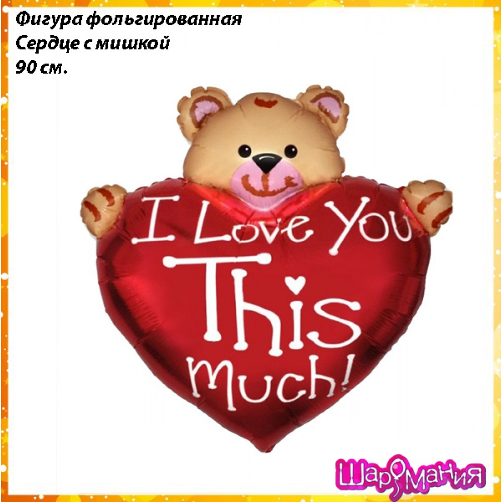 Сердце с мишкой, фольгированный шар фигурный с гелием большой